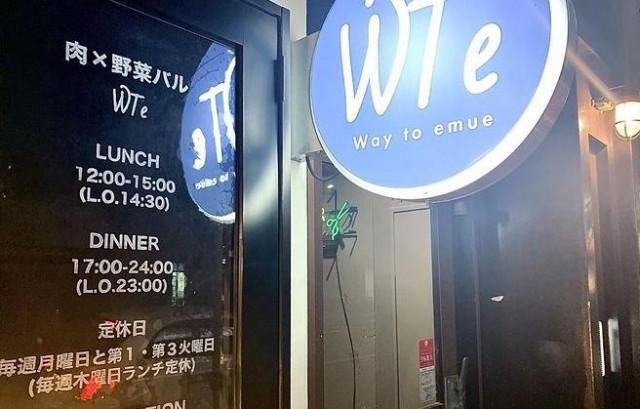 肉×野菜バル WTeのメイン画像1