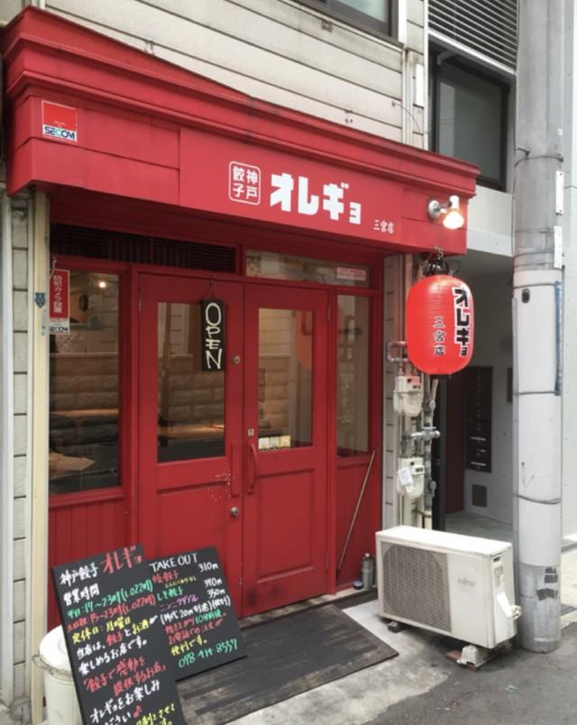 神戸餃子 オレギョ 三宮本店のメイン画像1