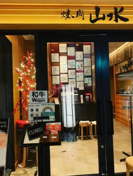 焼肉 山水 銀座店のメイン画像1