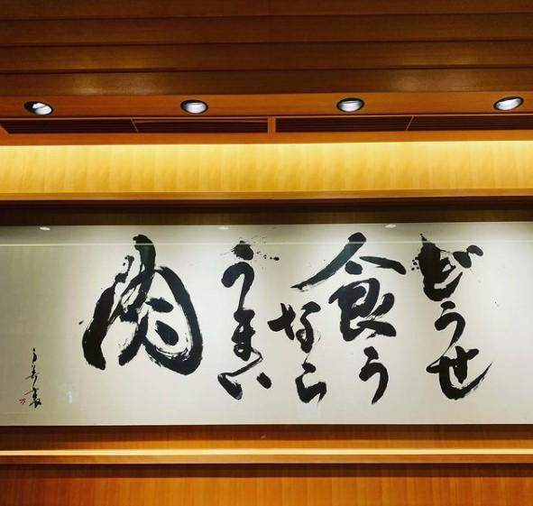 焼肉 山水 銀座店のメイン画像2