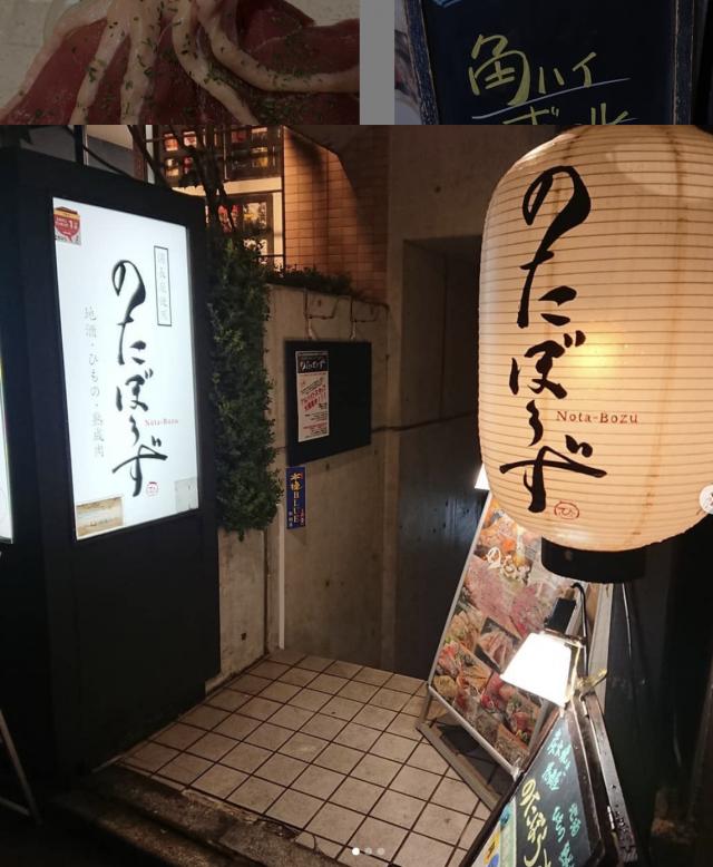 地酒・ひもの・熟成肉 のたぼうず 下北沢店のメイン画像1