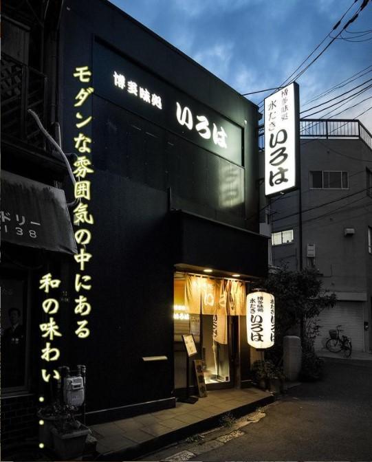 博多味処水たき いろは 梅田店の画像4